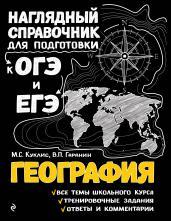 География. Наглядный справочник для подготовки к ОГЭ и ЕГЭ