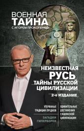 Неизвестная Русь.Тайны русской цивилизации.2-е изд