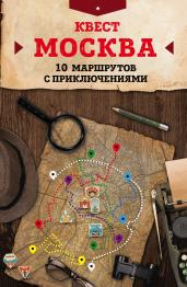 """Квест """"Москва"""". 10 маршрутов с приключениями"""