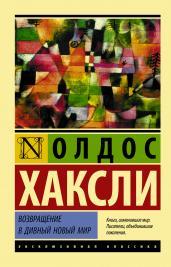 Возвращение в дивный новый мир(нов.перевод)/Экскл.