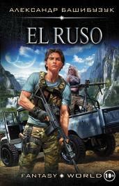 El Ruso/FantasyWorld