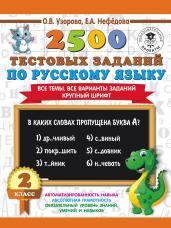 2500 тестовых заданий по рус.яз.2 кл.