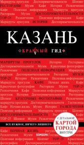 Казань. 3-е изд. , испр. и доп.