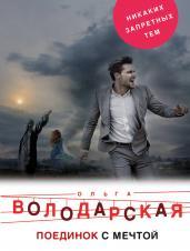 Поединок с мечтой/(нов/м)
