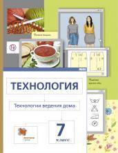 Технология 7кл. Учебник. Технологии ведения дома. ФГО