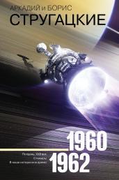 Собрание сочинений/Т. 2 (1960-1962)