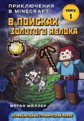 Приключения в Minecraft. Кн. 1. В поисках зол. яблока
