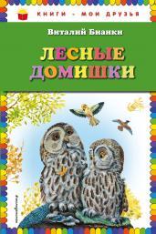 Лесные домишки (ил. М. Белоусовой) /КМД