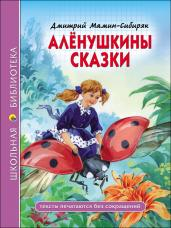 Алёнушкины сказки(ШБ)