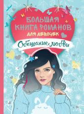 Большая книга романов д/девочек. Обещание любви