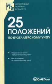 25 ПБУ.Сборник документов