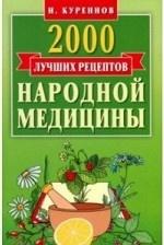 2000 лучших рецептов народной медицины.Карм.книга
