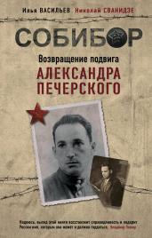 Собибор.Возвращение подвига Александра Печерского