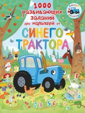 1000 разв. заданий для малышей от Синего трактора