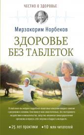 Здоровье без таблеток/м