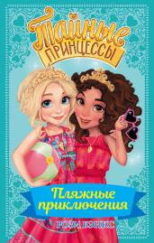 Тайные принцессы. Пляжные приключения