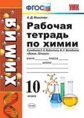 Рабочая тетрадь по химии. 10 класс. К учебнику Г.Е. Рудзитиса, Ф.Г. Фельдмана. ФГОС