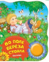 Во поле береза стояла (песенки) /Поющие книжки