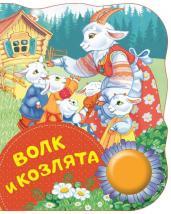 Волк и козлята/Поющие книжки