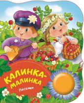 Калинка-малинка (песенки) /Поющие книжки