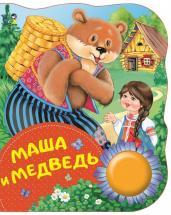 Маша и медведь/Поющие книжки