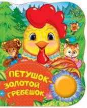 Петушок-золотой гребешок/Поющие книжки