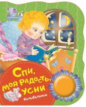 Спи, моя радость, усни (колыбельные) /Поющие книжки