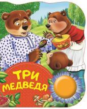 Три медведя/Поющие книжки