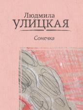 Сонечка/м