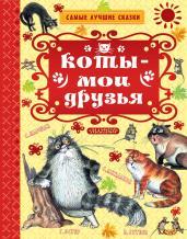 Коты-мои друзья