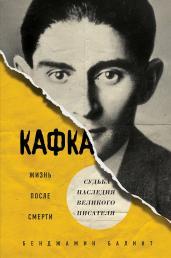 Кафка.Жизнь после смерти.Судьба наследия великог