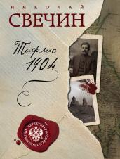 Тифлис 1904/м