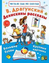 Денискины рассказы/ЧПС