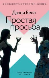 Простая просьба/КИНО