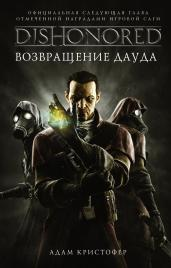 DISHONORED:Возвращение Дауда