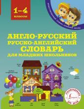 АР-РА словарь для младших школьников