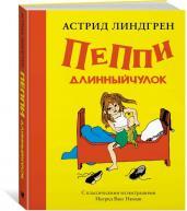 Пеппи Длинныйчулок+с/о