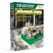 Электронный 3D-конструктор. Крокодил