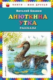 Анюткина утка: рассказы (ил. М. Белоусовой) /КМД
