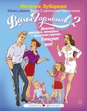 """Вальс Гормонов 2. Девочка, девушка, женщина + """"мужская партия"""". Танцуют все!"""