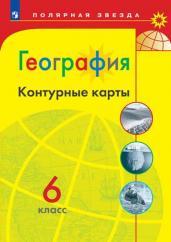 Контурные карты. География. 6 класс (новая обложка)