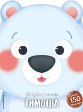 Медвежонок Тимоша/Мордашки-милашки