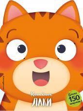 Котёнок Лаки/Мордашки-милашки