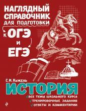 История. Наглядный справочник для подготовки к ОГЭ и ЕГЭ