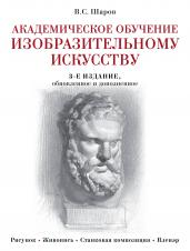Академическое обучение изобраз. искусству. 3-е изд.