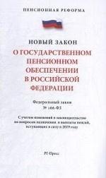 """ФЗ """"О гос. пенсионном обеспечении в РФ""""2019"""