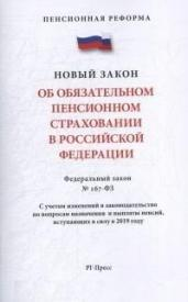 Об обязательном пенсионном страховании в Российской Федерации №167-ФЗ