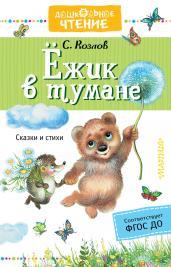 Ежик в тумане/ДЧ