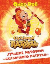 """Лучшие истории """"Сказочного патруля"""""""