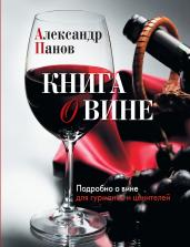 Книга о вине. Подробно о вине для гурманов и цените